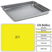FGN-2/1-4 Δοχείο γαστρονομίας ανοξείδωτο 18/10, GN2/1 (65x53cm)-4cm, FUECO