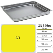 FGN-2/1-2 Δοχείο γαστρονομίας ανοξείδωτο 18/10, GN2/1 (65x53cm)-2cm, FUECO