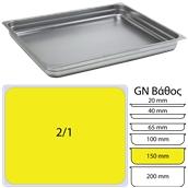FGN-2/1-15 Δοχείο γαστρονομίας ανοξείδωτο 18/10, GN2/1 (65x53cm)-15cm, FUECO