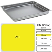 FGN-2/1-6,5 Δοχείο γαστρονομίας ανοξείδωτο 18/10, GN2/1 (65x53cm)-6,5cm, FUECO