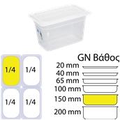GN-1.4-15CM Αεροστεγές Δοχείο Τροφίμων PP διαφανές με καπάκι, GN1/4 (162 x 265mm) - ύψος 150mm (2,52Lt)