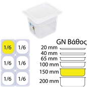 GN-1.6-15CM Αεροστεγές Δοχείο Τροφίμων PP διαφανές με καπάκι, GN1/6 (162 x 176mm) - ύψος 150mm (1,76Lt)