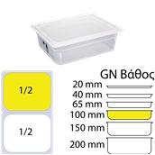 GN-1.2-10CM Αεροστεγές Δοχείο Τροφίμων PP διαφανές με καπάκι, GN1/2 (265 x 325mm) - ύψος 100mm (3,43Lt)