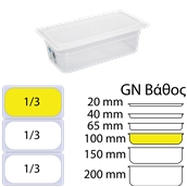 GN-1.3-10CM Αεροστεγές Δοχείο Τροφίμων PP διαφανές με καπάκι, GN1/3 (176 x 325mm) - ύψος 100mm (2,54Lt)