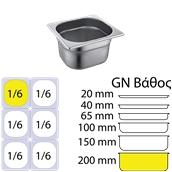 FGN-1/6-20 Δοχείο γαστρονομίας ανοξείδωτο 18/10, GN1/6 (17.6x16.2cm)-20cm, FUECO