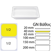 B472/WHITE Δοχείο Γαστρονομίας στοιβαζόμενο μελαμίνης GN1/2 – 26.2x32.5x4cm, άσπρο, ALAR