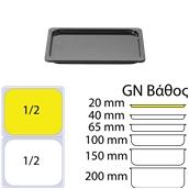 B492/BLACK Δοχείο Γαστρονομίας στοιβαζόμενο μελαμίνης GN1/2 – 26.2x32.5x2cm, μαύρο, ALAR