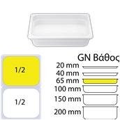 B471/WHITE Δοχείο Γαστρονομίας στοιβαζόμενο μελαμίνης GN1/2 – 26.2x32.5x6.5cm, άσπρο, ALAR