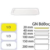 B494/WHITE Δοχείο Γαστρονομίας στοιβαζόμενο μελαμίνης GN1/3 – 17.5x32.5x2cm, άσπρο, ALAR