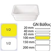 B493/WHITE Δοχείο Γαστρονομίας στοιβαζόμενο μελαμίνης GN1/2 – 26.2x32.5x10cm, άσπρο, ALAR