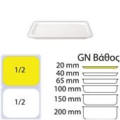 B492/WHITE Δοχείο Γαστρονομίας στοιβαζόμενο μελαμίνης GN1/2 – 26.2x32.5x2cm, άσπρο, ALAR