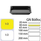 B472/BLACK Δοχείο Γαστρονομίας στοιβαζόμενο μελαμίνης GN1/2 – 26.2x32.5x4cm, μαύρο, ALAR