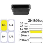B498/BLACK Δοχείο Γαστρονομίας στοιβαζόμενο μελαμίνης GN1/4 – 16.2x26.5x10cm, μαύρο, ALAR