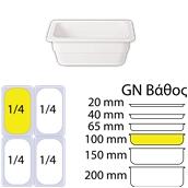B498/WHITE Δοχείο Γαστρονομίας στοιβαζόμενο μελαμίνης GN1/4 – 16.2x26.5x10cm, άσπρο, ALAR