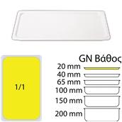 B490/WHITE Δοχείο Γαστρονομίας στοιβαζόμενο μελαμίνης GN1/1 – 32.5x53x2cm, άσπρο, ALAR