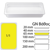 B469/WHITE Δοχείο Γαστρονομίας στοιβαζόμενο μελαμίνης GN1/1 – 32.5x53x6.5cm, άσπρο, ALAR