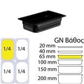 DAM-1.4-6.5CM Δοχείο Τροφίμων Μαύρο PP, χωρίς καπάκι, GN1/4 (162 x 265mm) - ύψος 65mm (1,58Lt)