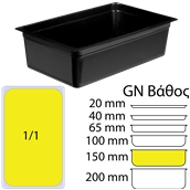 DAM-1.1-15CM Δοχείο Τροφίμων Μαύρο PP, χωρίς καπάκι, GN1/1 (325 x 530mm) - ύψος 150mm (7,44Lt)