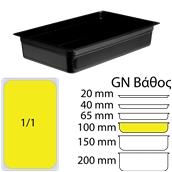 DAM-1.1-10CM Δοχείο Τροφίμων Μαύρο PP, χωρίς καπάκι, GN1/1 (325 x 530mm) - ύψος 100mm (6,12Lt)