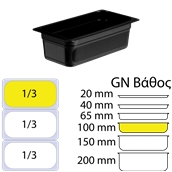 DAM-1.3-10CM Δοχείο Τροφίμων Μαύρο PP, χωρίς καπάκι, GN1/3 (176 x 325mm) - ύψος 100mm (2,54Lt)
