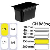 DAM-1.4-15CM Δοχείο Τροφίμων Μαύρο PP, χωρίς καπάκι, GN1/4 (162 x 265mm) - ύψος 150mm (2,52Lt)