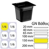 DAM-1.6-15CM Δοχείο Τροφίμων Μαύρο PP, χωρίς καπάκι, GN1/6 (162 x 176mm) - ύψος 150mm (1,76Lt)