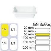783023 Δοχείο Γαστρονομίας πορσελάνης GN1/4 - 16.2x26.5x6.5cm, HENDI