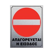T.908503 Πινακίδα τοίχου αλουμινίου 20x25cm, Απαγοερεύεται η είσοδος
