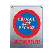 T.908501 Πινακίδα τοίχου αλουμινίου 20x25cm, Είσοδος-Έξοδος