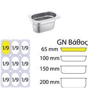 C29065 Δοχειο ανοξείδωτο #201 - GN1/9 (17.6x10.8cm) - 65mm