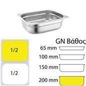 C22200 Δοχειο ανοξείδωτο #201 - GN1/2 (32.5x26.5cm) - 200mm