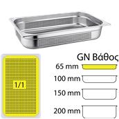 C21065P Δοχειο με Διάτρητο Πάτο ανοξείδωτο #201 - GN1/1 (53x32.5cm) - 65mm