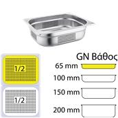 C22065P Δοχειο με Διάτρητο Πάτο ανοξείδωτο #201 - GN1/2 (32.5x26.5cm) - 65mm