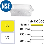 JW-P122 Λεκάνη Polycarbonate GN1/2 (32.5x26.5cm) - 65mm