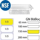 JW-P136 Λεκάνη Polycarbonate GN1/3 (32.5x17.6) - 150mm