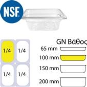JW-P144 Λεκάνη Polycarbonate GN1/4 (26.5x16.2cm) - 100mm