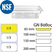 JW-P132 Λεκάνη Polycarbonate GN1/3 (32.5x17.6) - 65mm