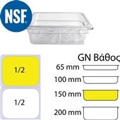 JW-P126 Λεκάνη Polycarbonate GN1/2 (32.5x26.5cm) - 150mm