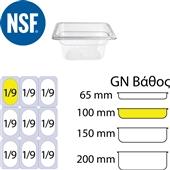 JW-P194 Λεκάνη Polycarbonate GN1/9 (17.6x10.8cm) - 100mm