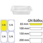 PB/625/14 Δοχείο Γαστρονομίας πορσελάνης GN1/4 - 16.2x26.5x6.5cm