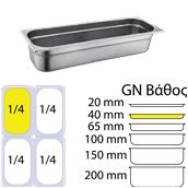 FGN-2/4-4 Δοχείο γαστρονομίας ανοξείδωτο 18/10, GN2/4 (53x16cm)-4cm, FUECO