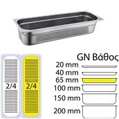 FGN-P-2/4-6,5 Δοχείο γαστρονομίας ανοξείδωτο 18/10 με διάτρητο πάτο, GN2/4 (53x16cm)-6,5cm, FUECO