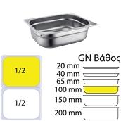 FGN-1/2-10 Δοχείο γαστρονομίας ανοξείδωτο 18/10, GN1/2 (32.5x26.5cm)-10cm, FUECO