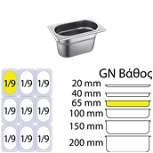 FGN-1/9-6,5 Δοχείο γαστρονομίας ανοξείδωτο 18/10, GN1/9 (17.6x10.8cm)-6,5cm, FUECO