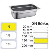FGN-1/3-15 Δοχείο γαστρονομίας ανοξείδωτο 18/10, GN1/3 (32.5x17.6)-15cm, FUECO