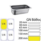 FGN-1/4-20 Δοχείο γαστρονομίας ανοξείδωτο 18/10, GN1/4 (26.5x16.2cm)-20cm, FUECO