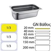 FGN-1/3-2 Δοχείο γαστρονομίας ανοξείδωτο 18/10, GN1/3 (32.5x17.6)-2cm, FUECO