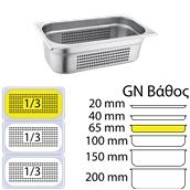FGN-P-1/3-6,5 Δοχείο γαστρονομίας ανοξείδωτο 18/10 με διάτρητο πάτο, GN1/3 (32.5x17.6)-6,5cm, FUECO