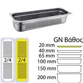 FGN-P-2/4-2 Δοχείο γαστρονομίας ανοξείδωτο 18/10 με διάτρητο πάτο, GN2/4 (53x16cm)-2cm, FUECO