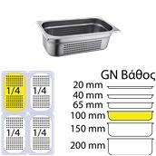 FGN-P-1/4-10 Δοχείο γαστρονομίας ανοξείδωτο 18/10 με διάτρητο πάτο, GN1/4 (26.5x16.2cm)-10cm, FUECO